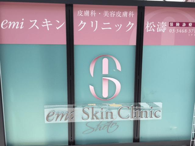emi_skin_clinic