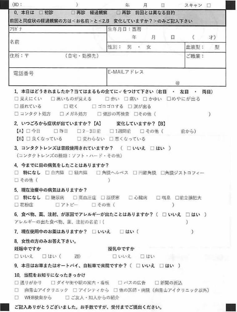 東京ビジョンアイクリニック問診票