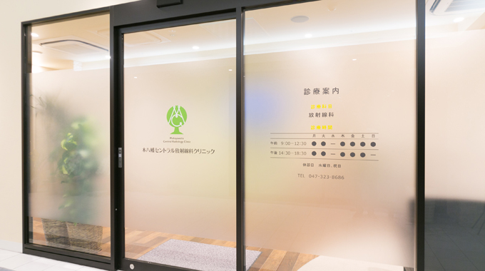 motoyahata-central-clinic