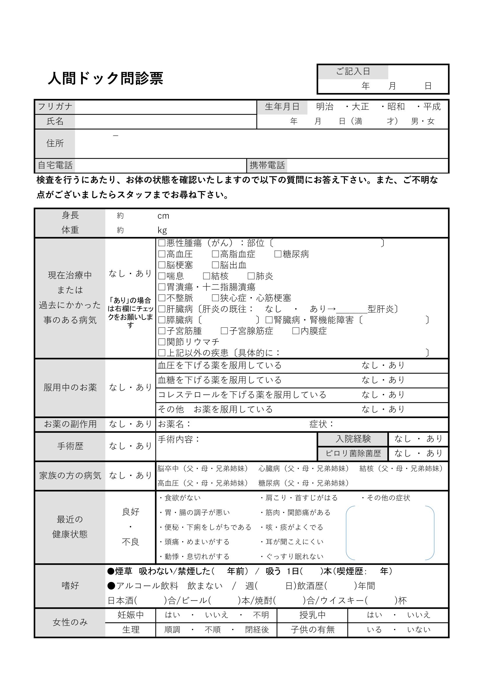 本八幡セントラル放射線科クリニック_人間ドック問診票