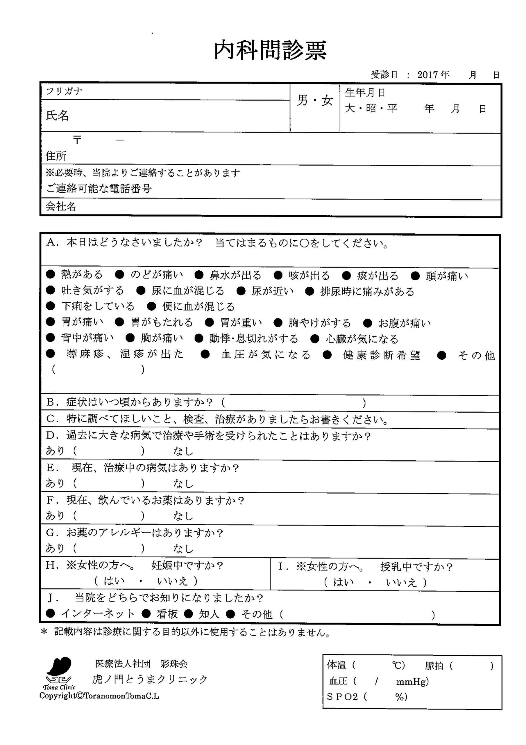 虎ノ門とうまクリニック内科問診票