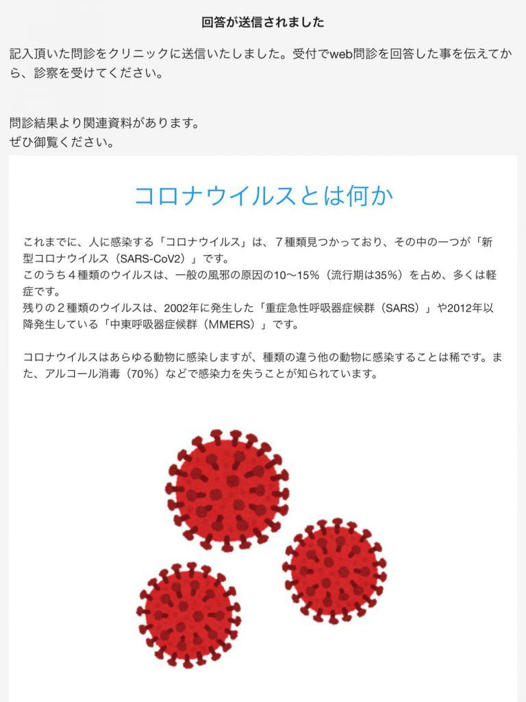 新型コロナウイルス説明