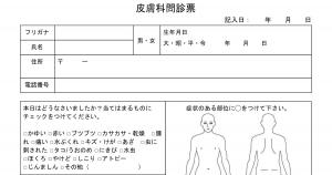 皮膚科問診票テンプレートサムネイル