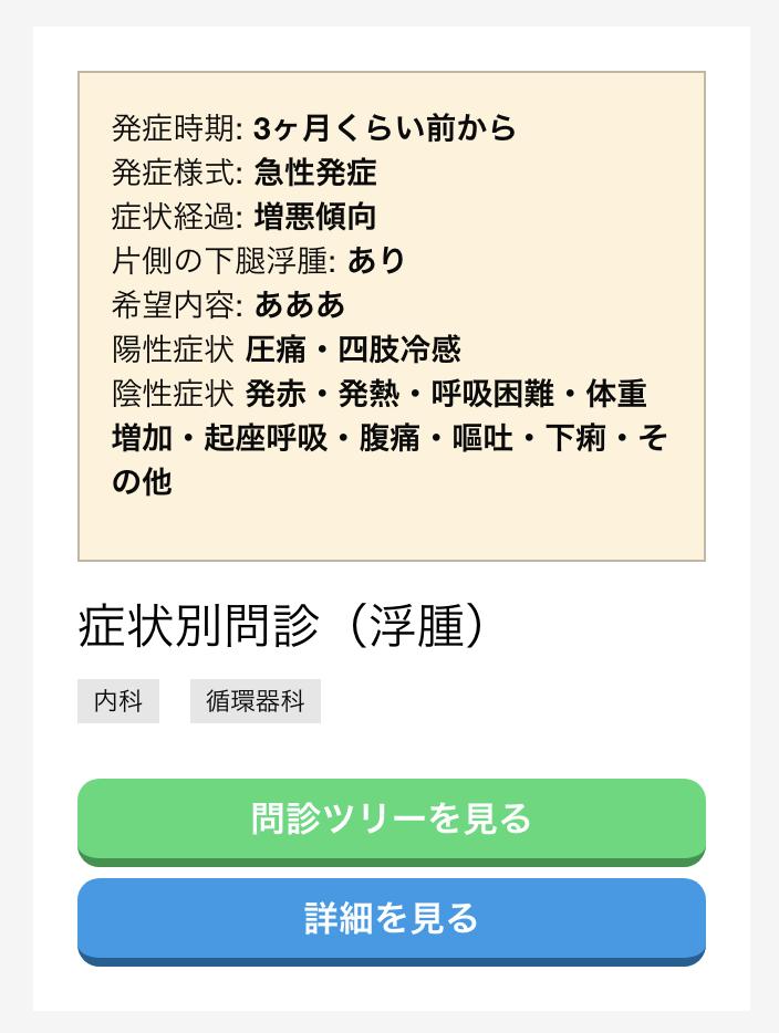 edema-web-monshin