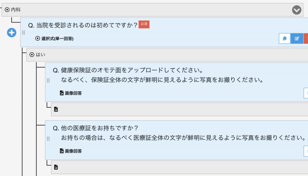 梶ケ谷問診保険証初診