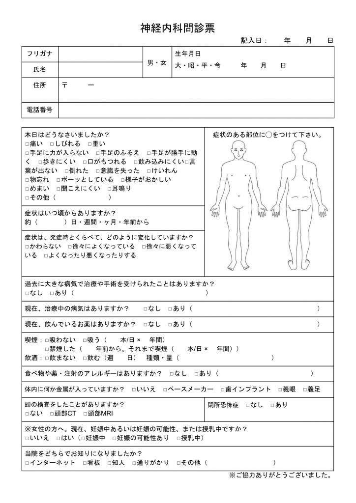 nerurology-monshin-sample-all