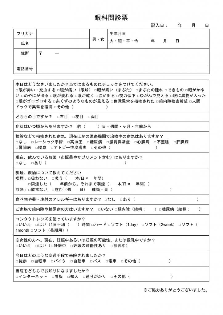 ophthalmology-monshin-sample-all