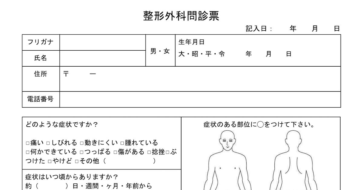 orthopedics-monshin-sample-thumbnail