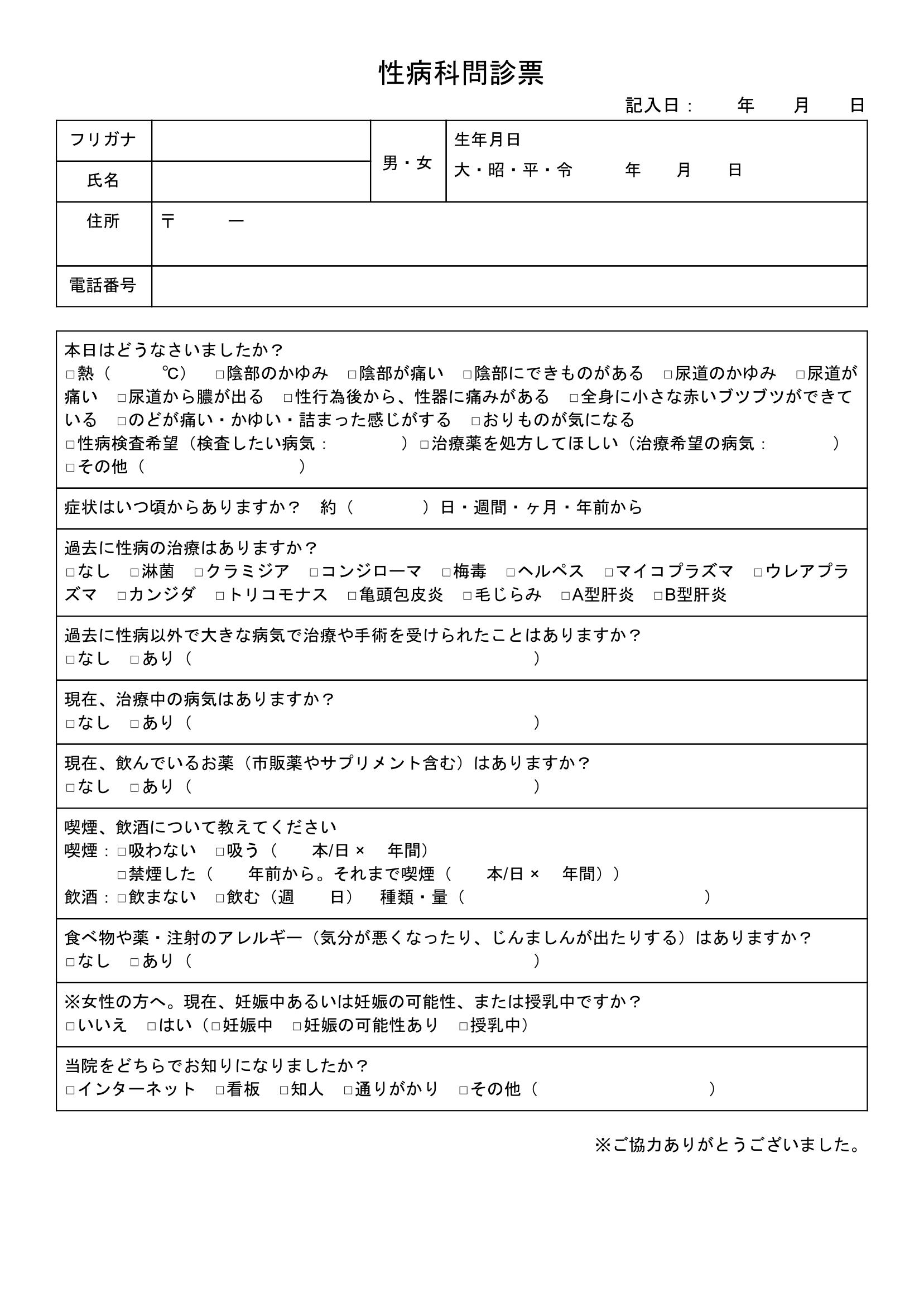 STD-monshin-sample-all