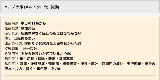 dizziness-monashin-result