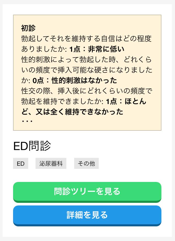 ed-monshin-thumbnail