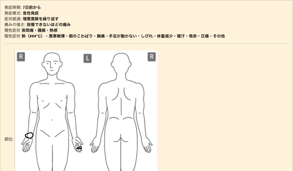 joint-pain-monshin-result