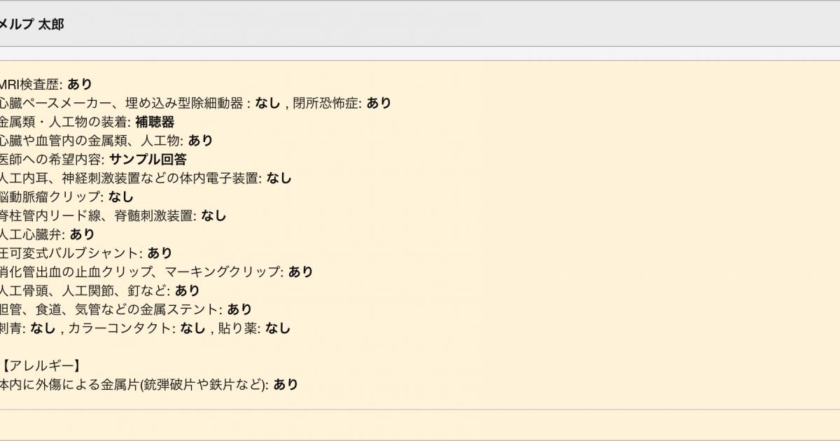 mri-examination-result