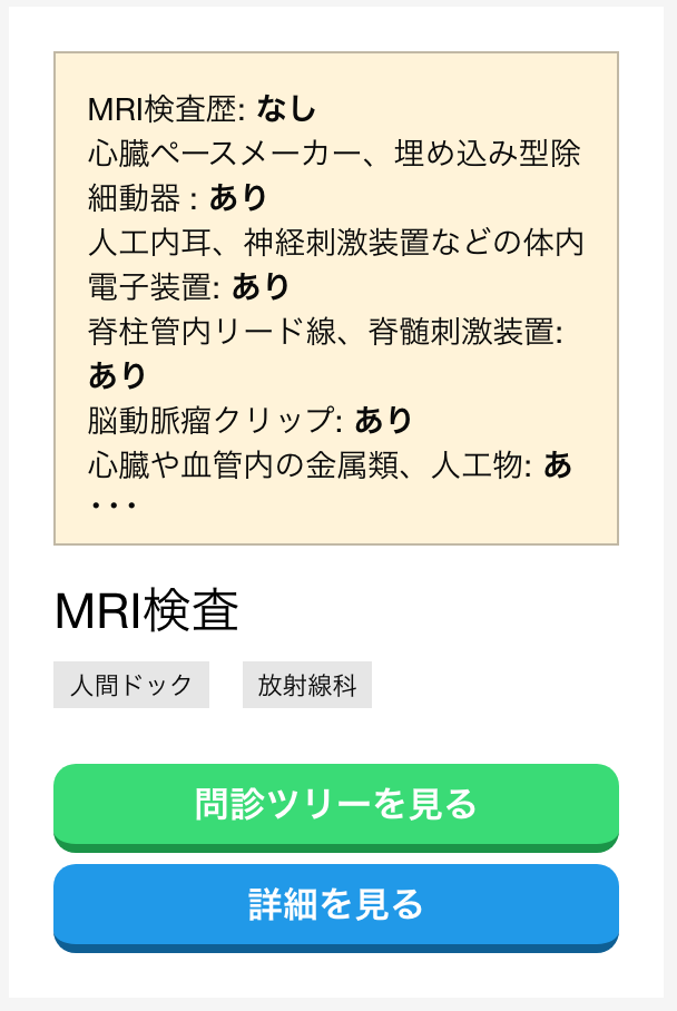 mri-examination-thumbnail