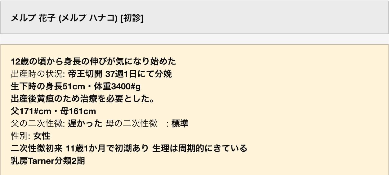 short-stature-monshin-result