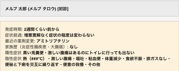 constipation-monshin-result