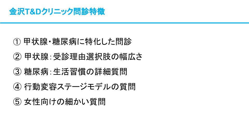 kanazawa-td-clinic-feature