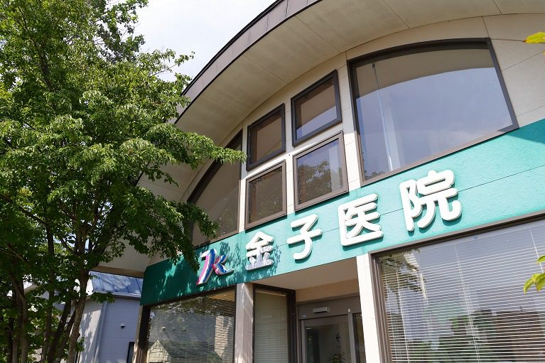 kaneko-clinic