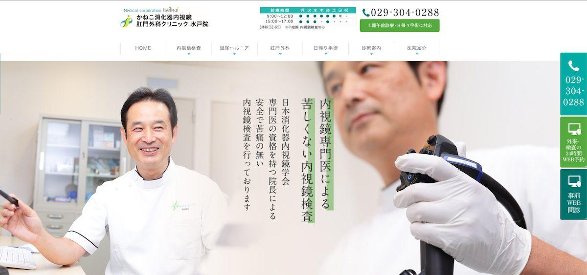 kaneko-clinic1