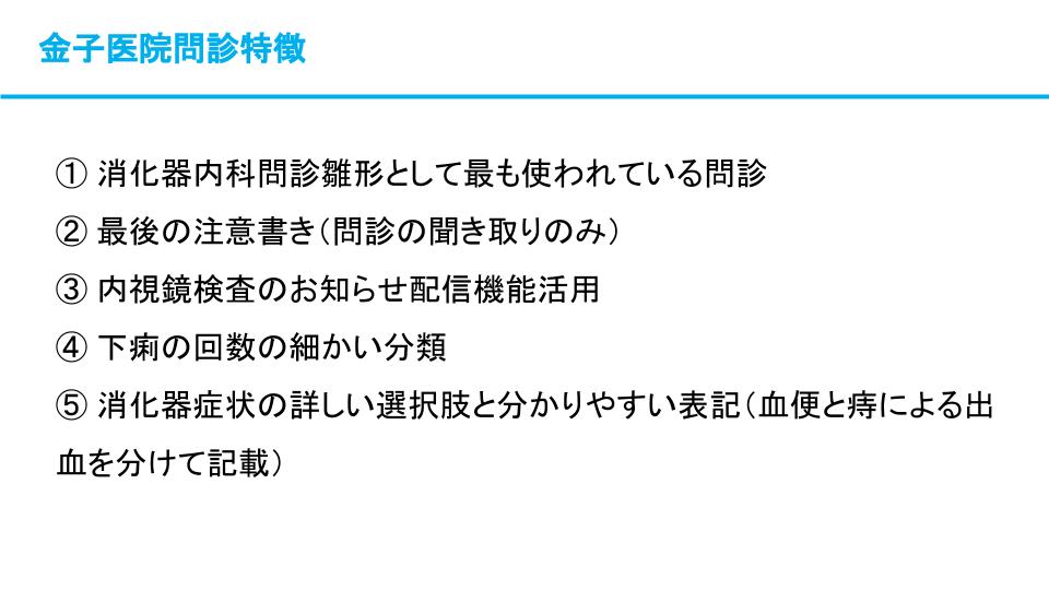 kaneko-clinic10