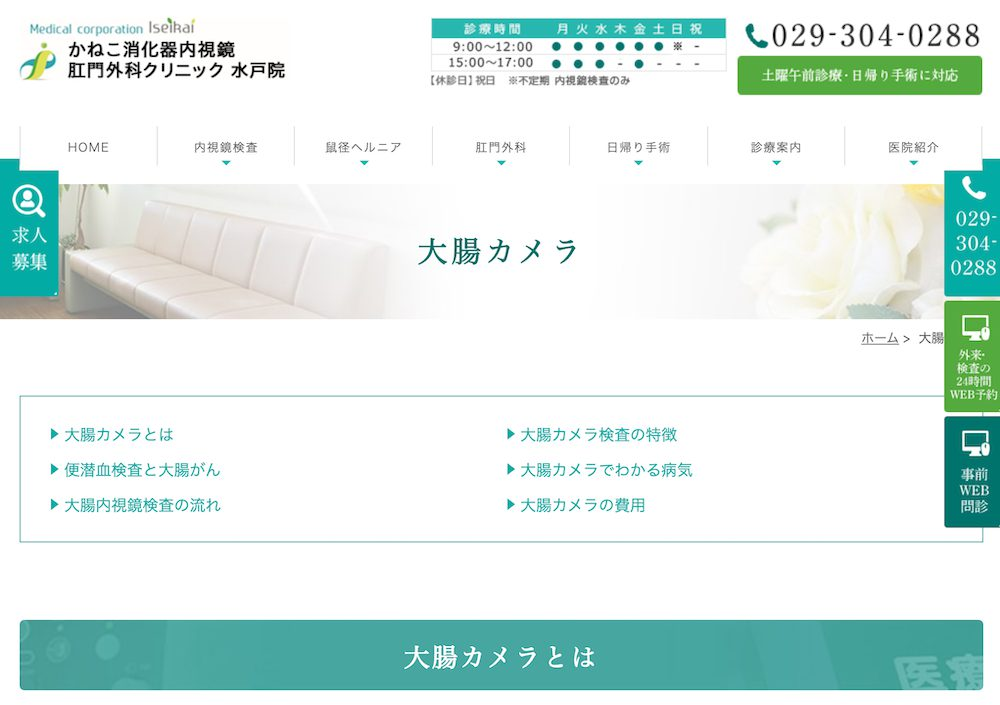 kaneko-clinic3