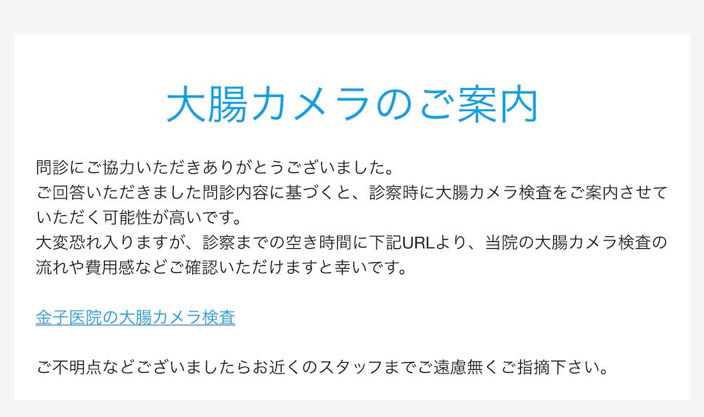 kaneko-clinic4