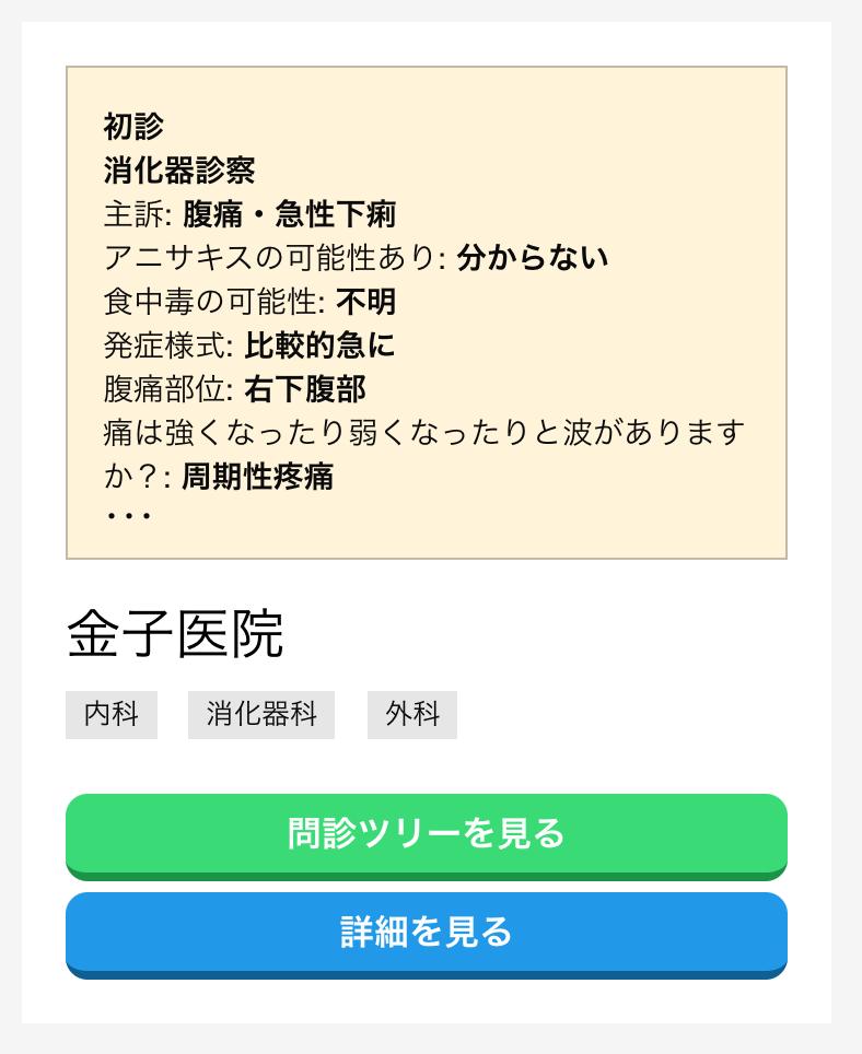 kaneko-clinic8