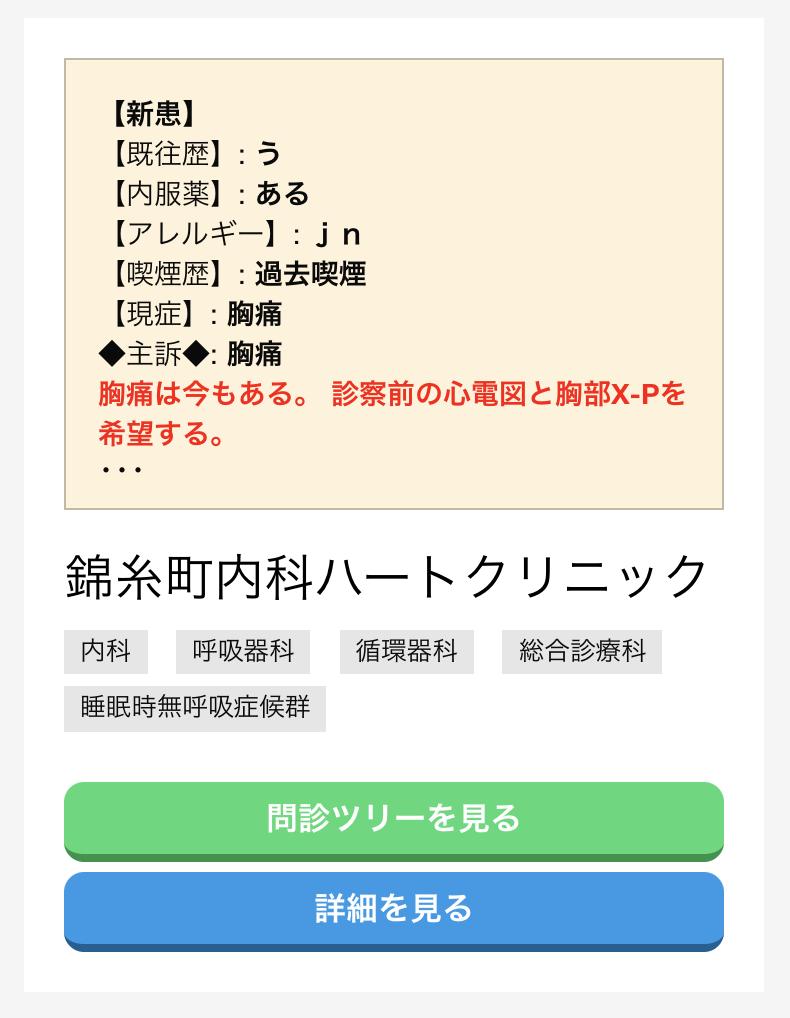 kinshicho-heart-monshin-1