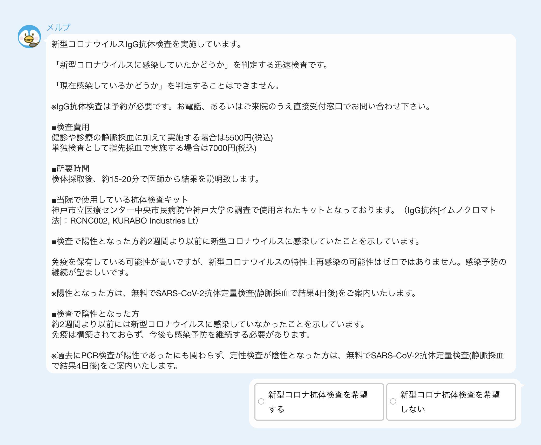 kinshicho-heart-monshin-15