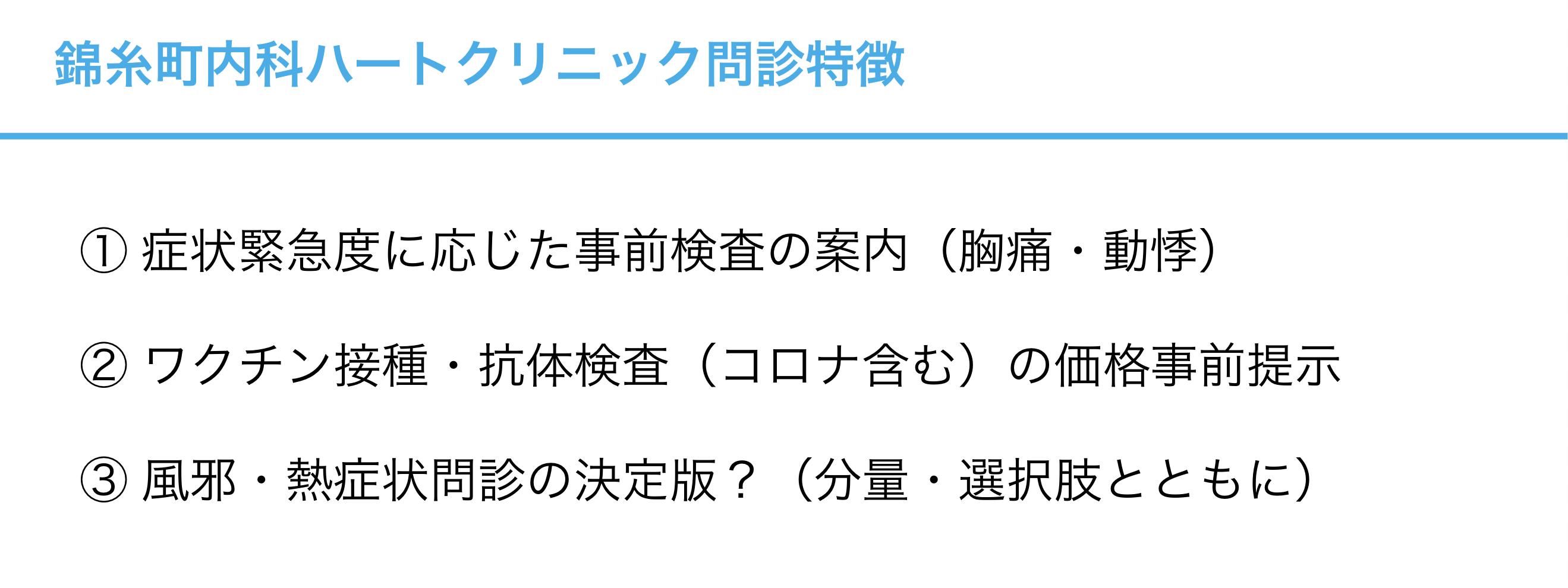 kinshicho-heart-monshin-16