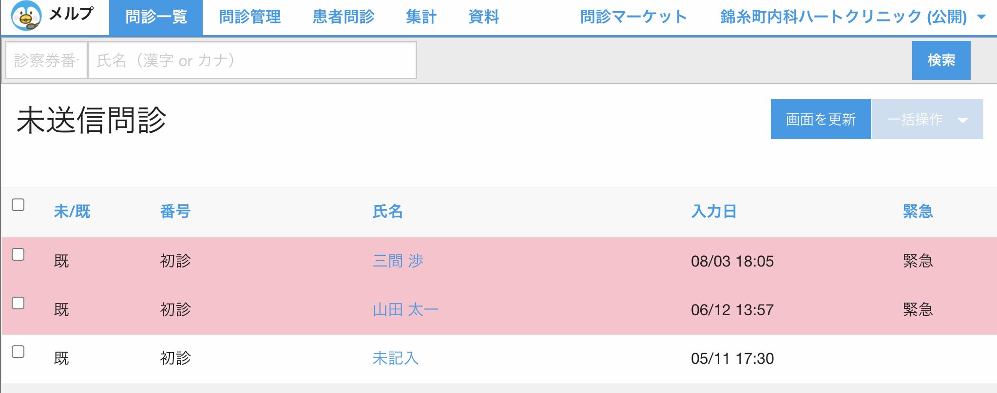 kinshicho-heart-monshin-9