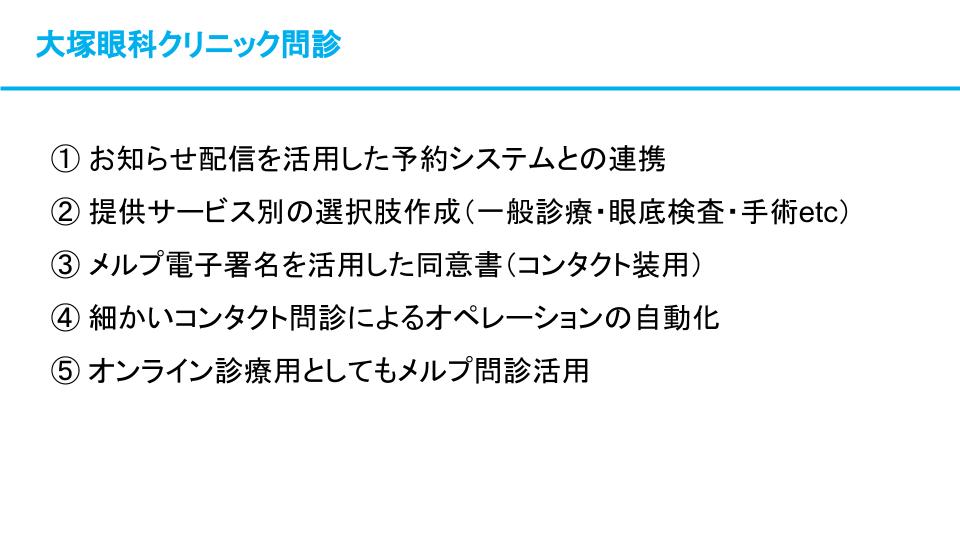 otsukaganka-monshin-feature