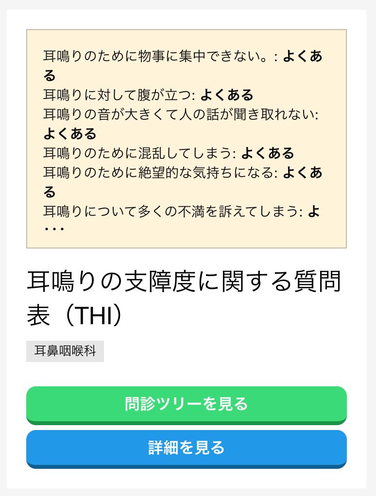 thi-monshin-thumbnail
