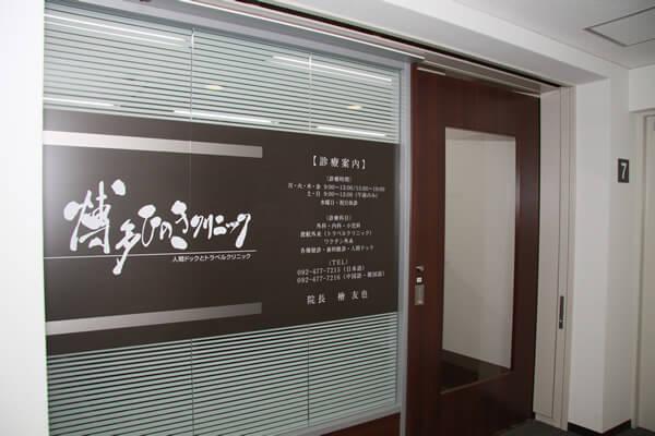 hinoki-clinic