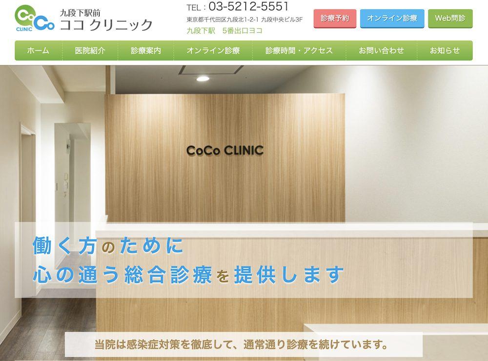 kudanshita-clinic-hp