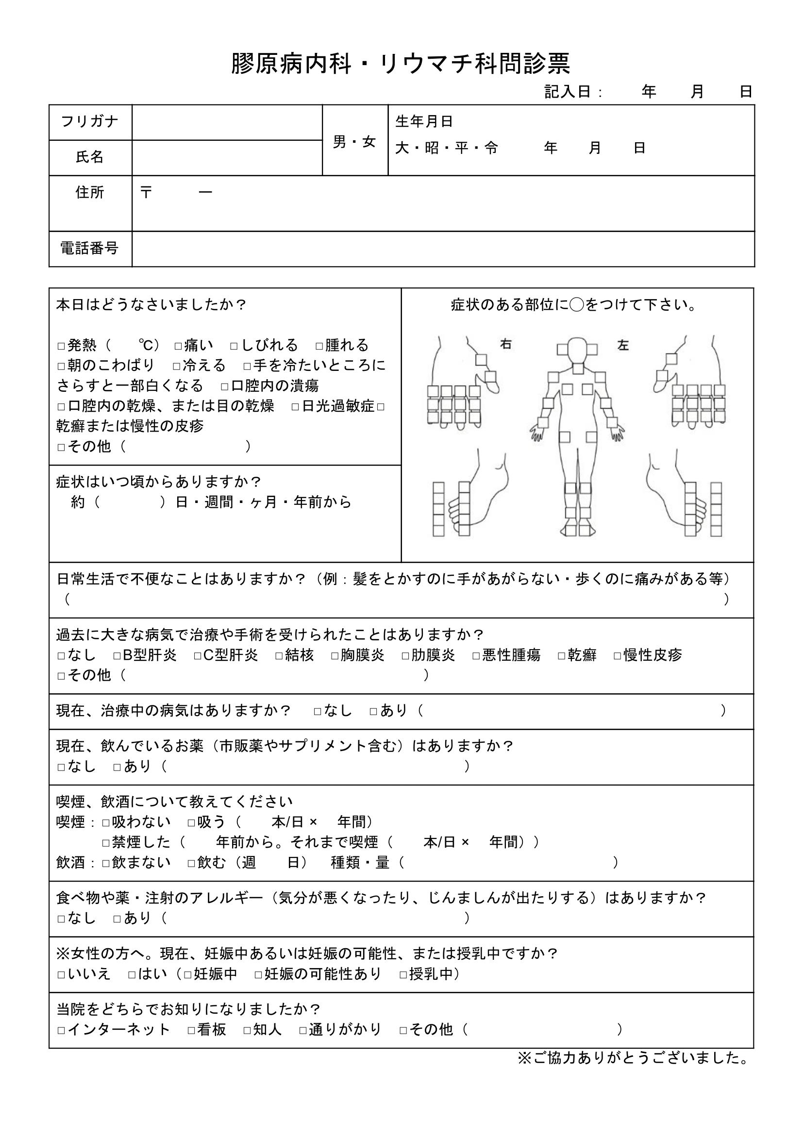 rheumatology-monshin-sample
