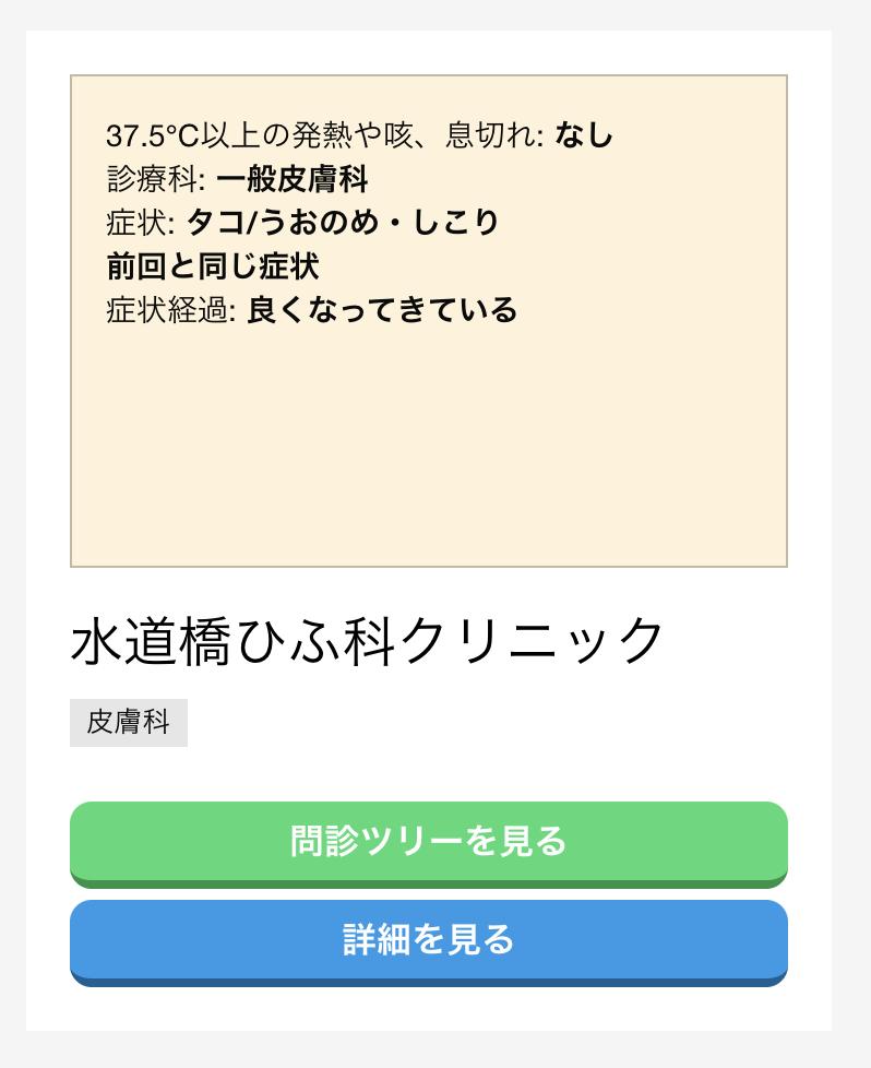 suido-hihu-monshin-thumbnail