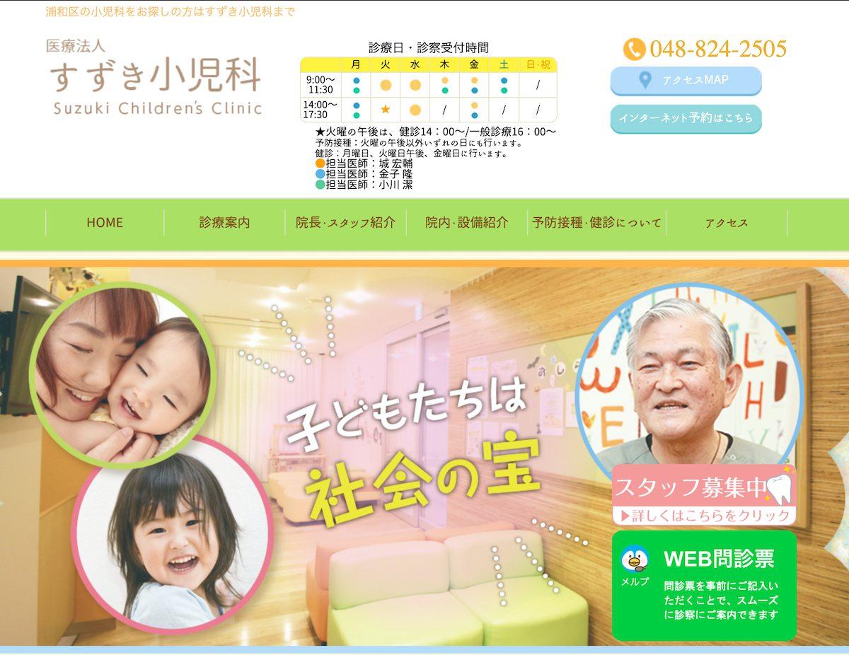 suzuki-child-clinic-hp