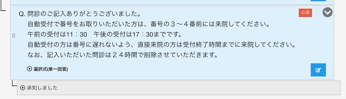suzuki-child-clinic4