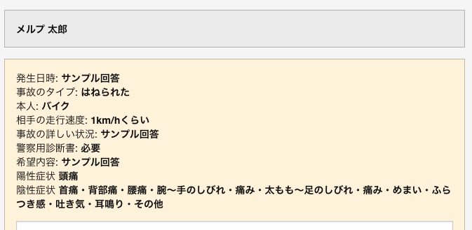 ta-monshin-result