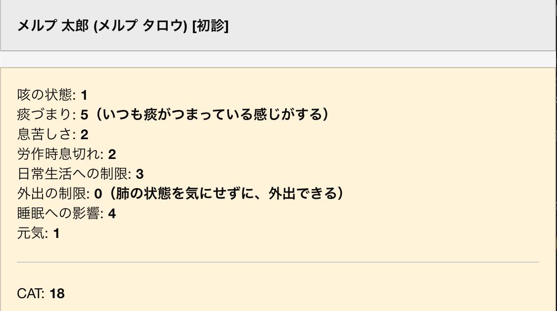 cat-monshin-result