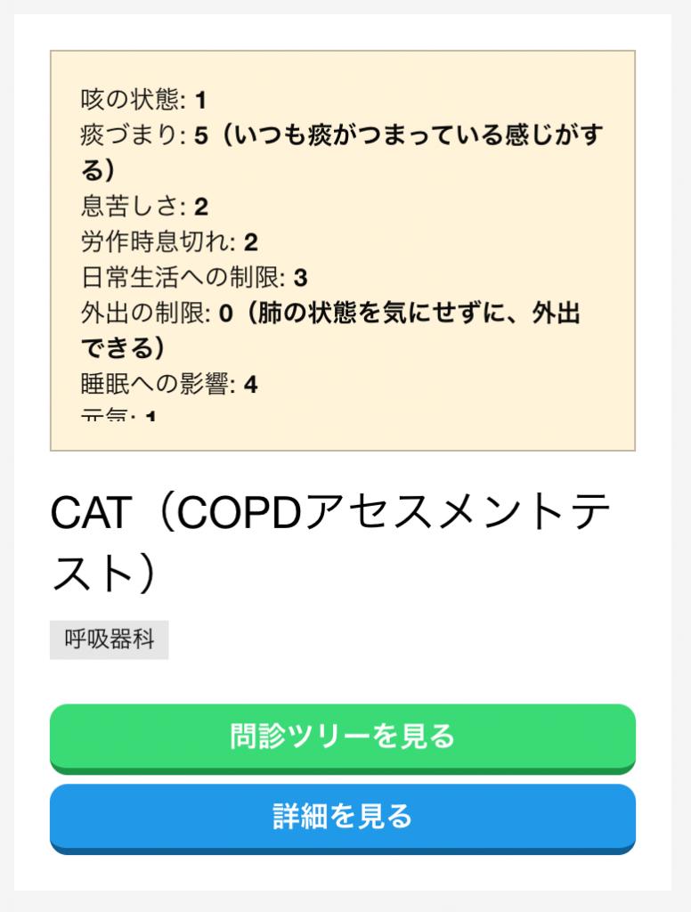 cat-monshin-thumbnail