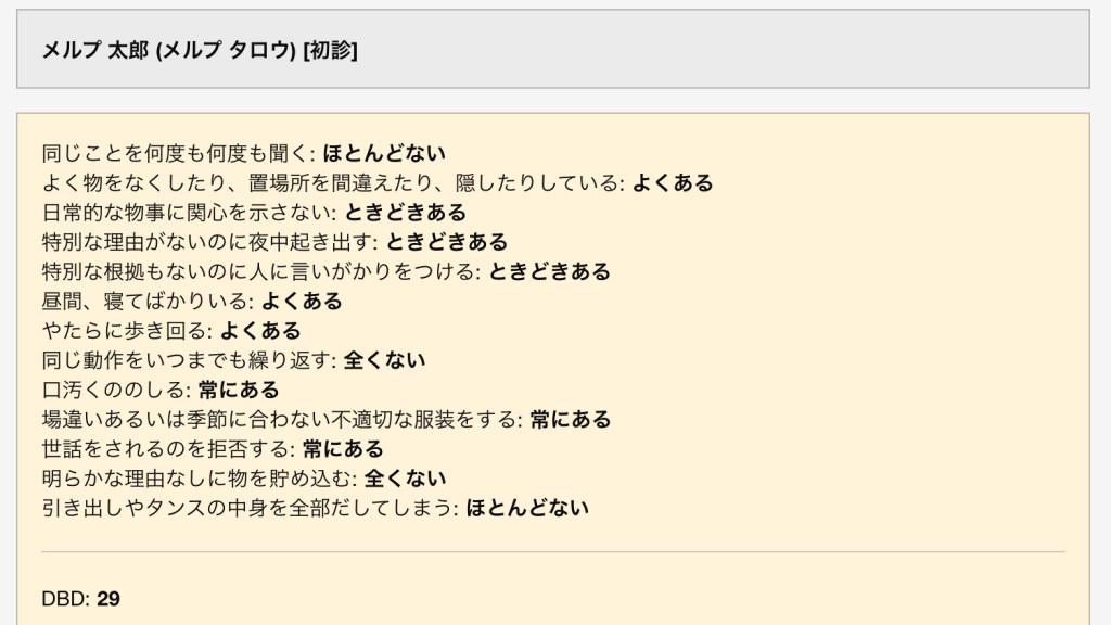 dbd-monshin-result