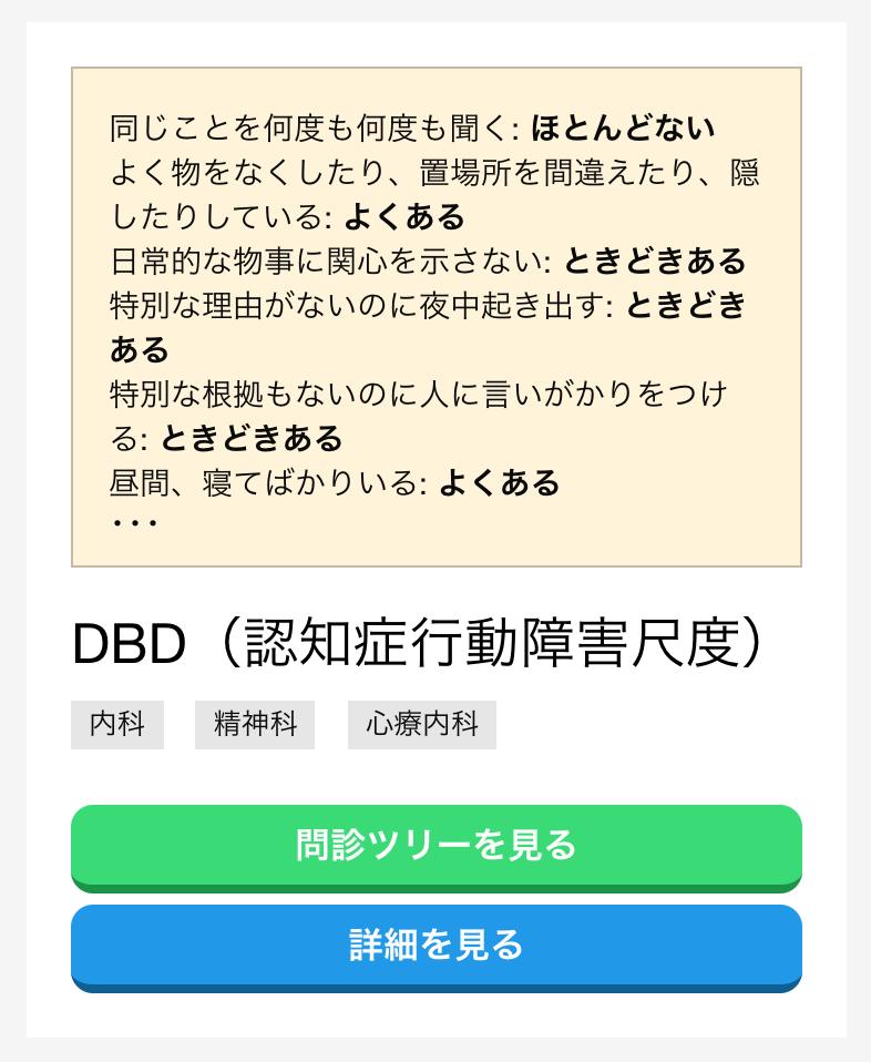 dbd-monshin-thumbnail