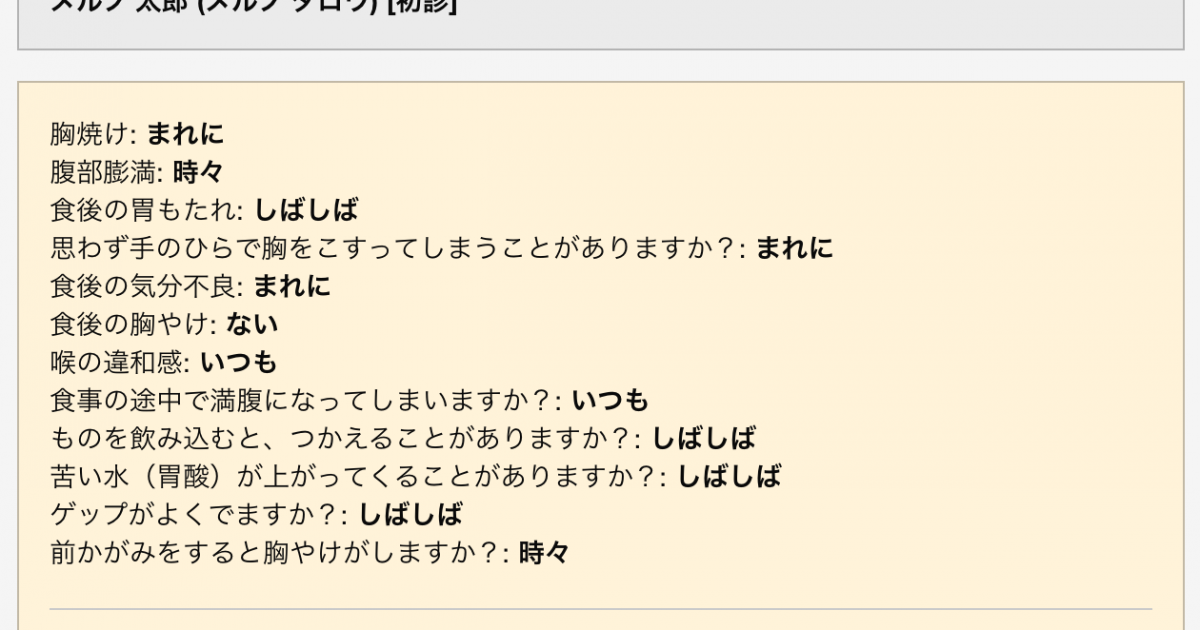 fssg-monshin-result