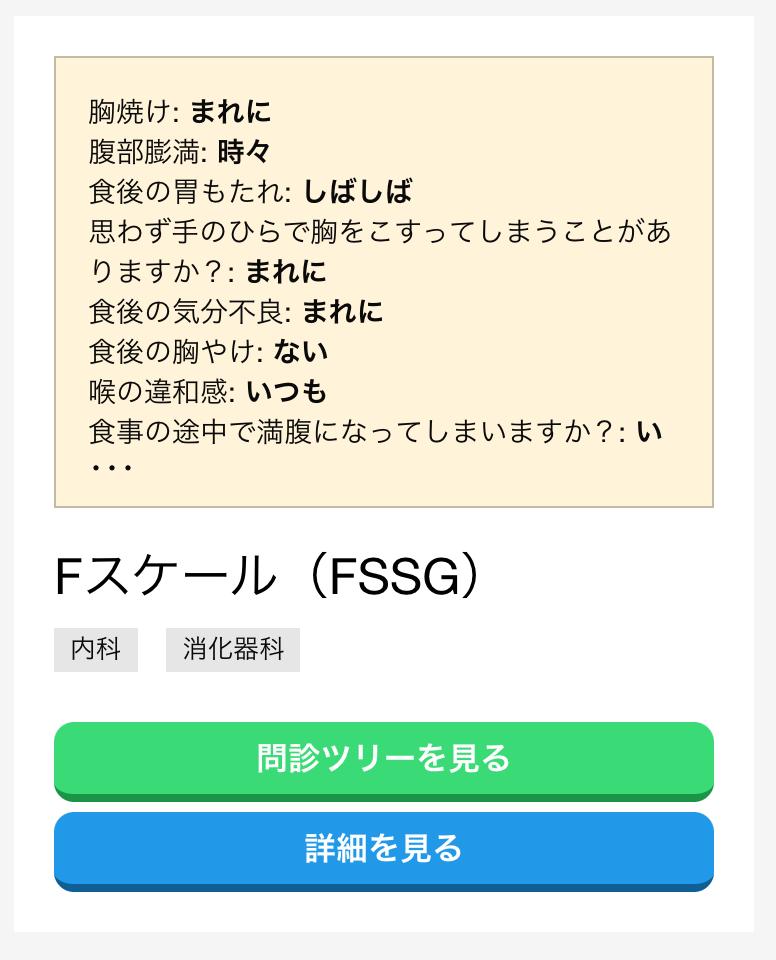 fssg-monshin-thumbnail