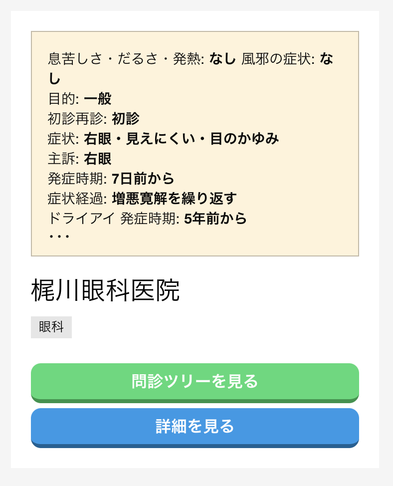 kajikawa-ganka-thumbnail