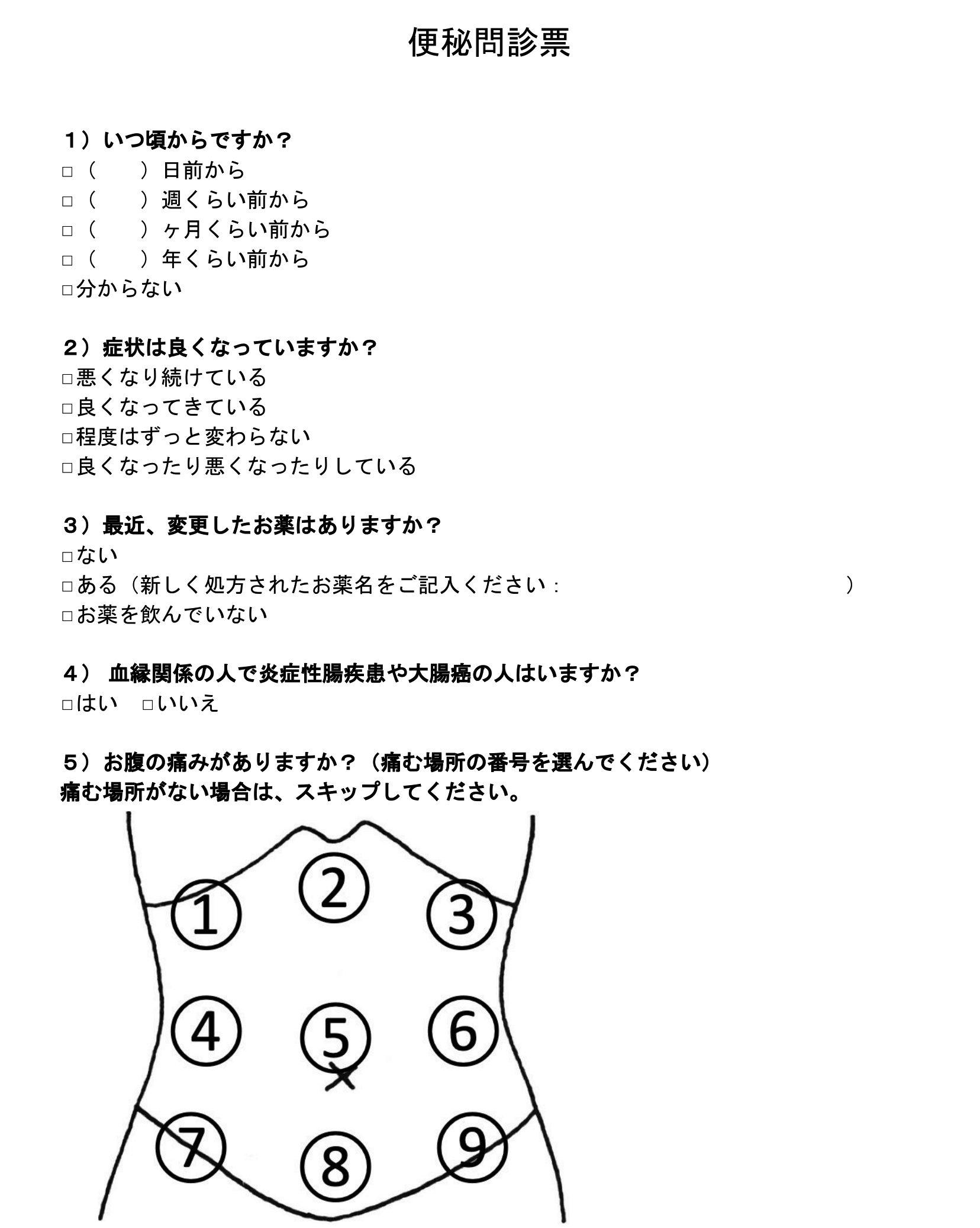 便秘問診票テンプレート-1