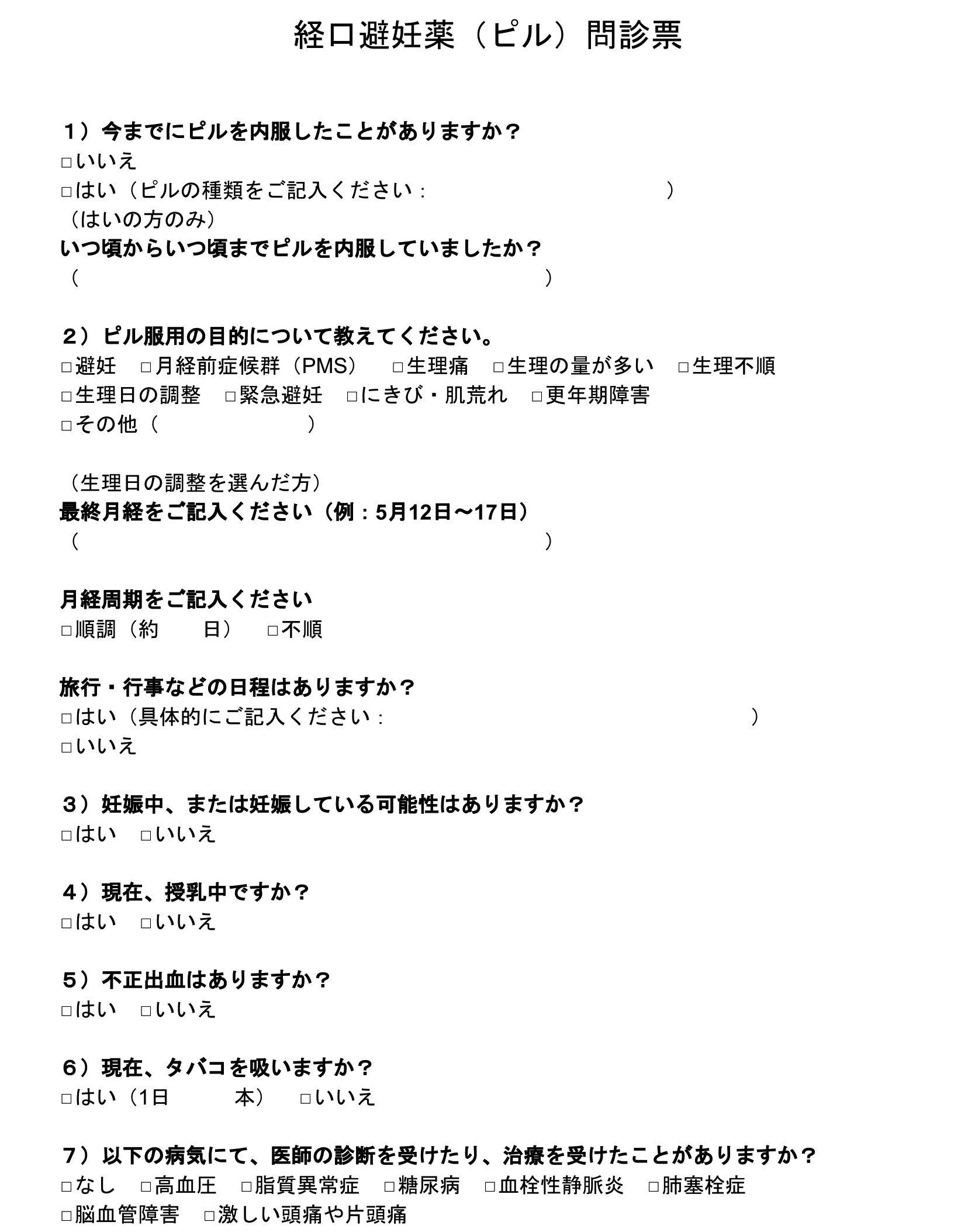 経口避妊薬(ピル)問診票テンプレート-1