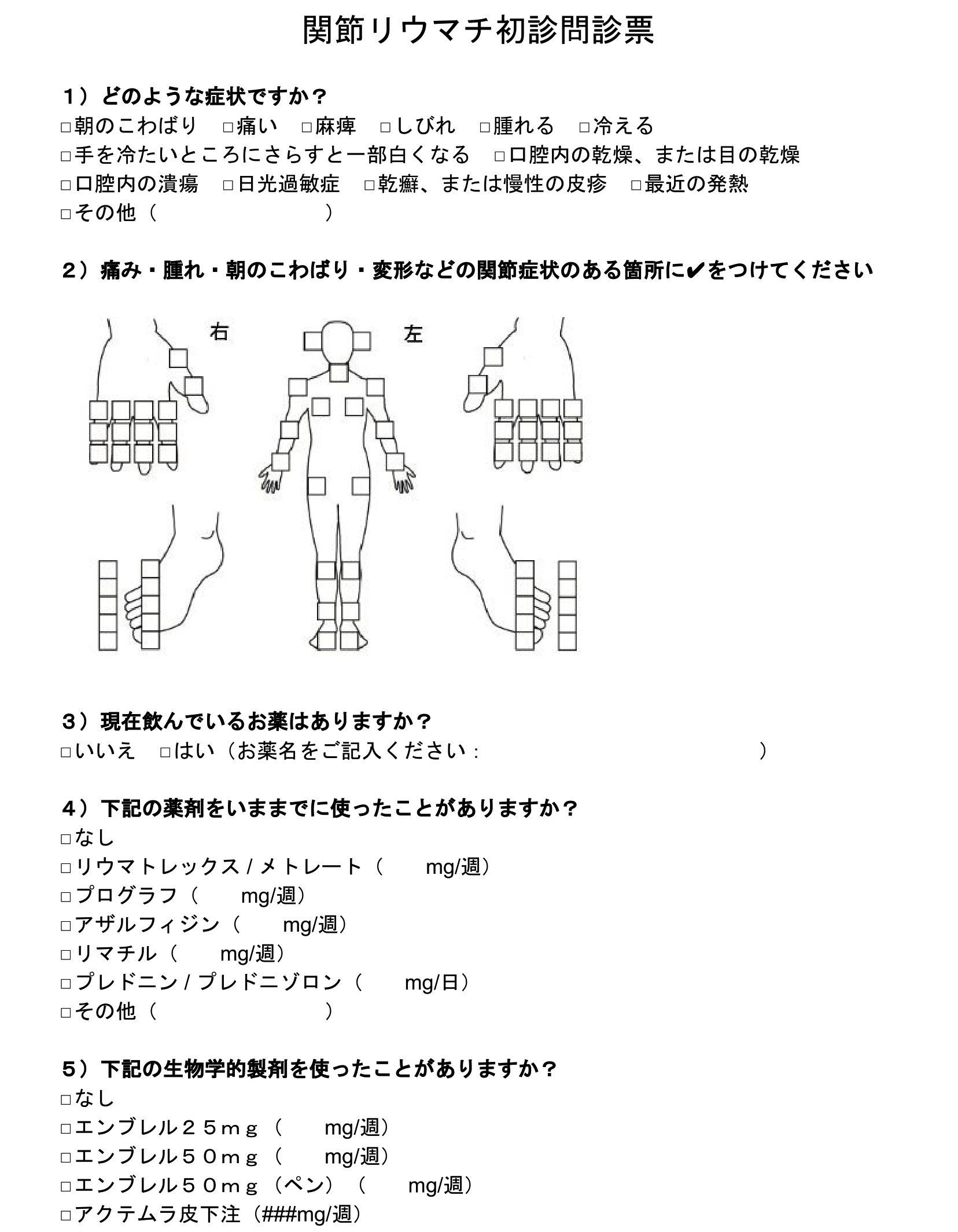 関節リウマチ初診問診票テンプレート-1